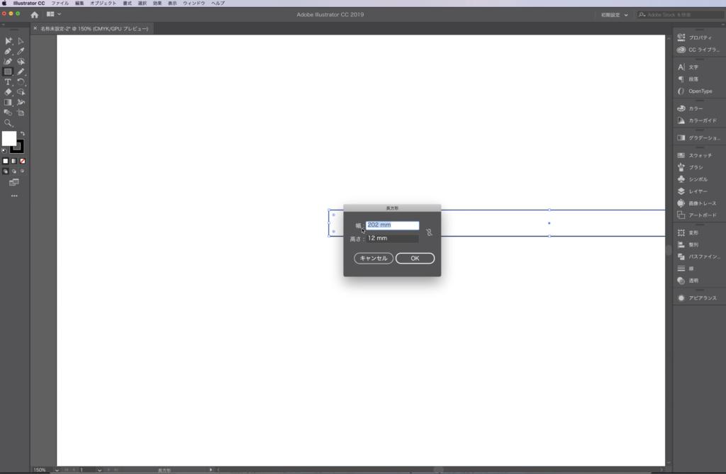 ラババン デザイン データ 作り方2