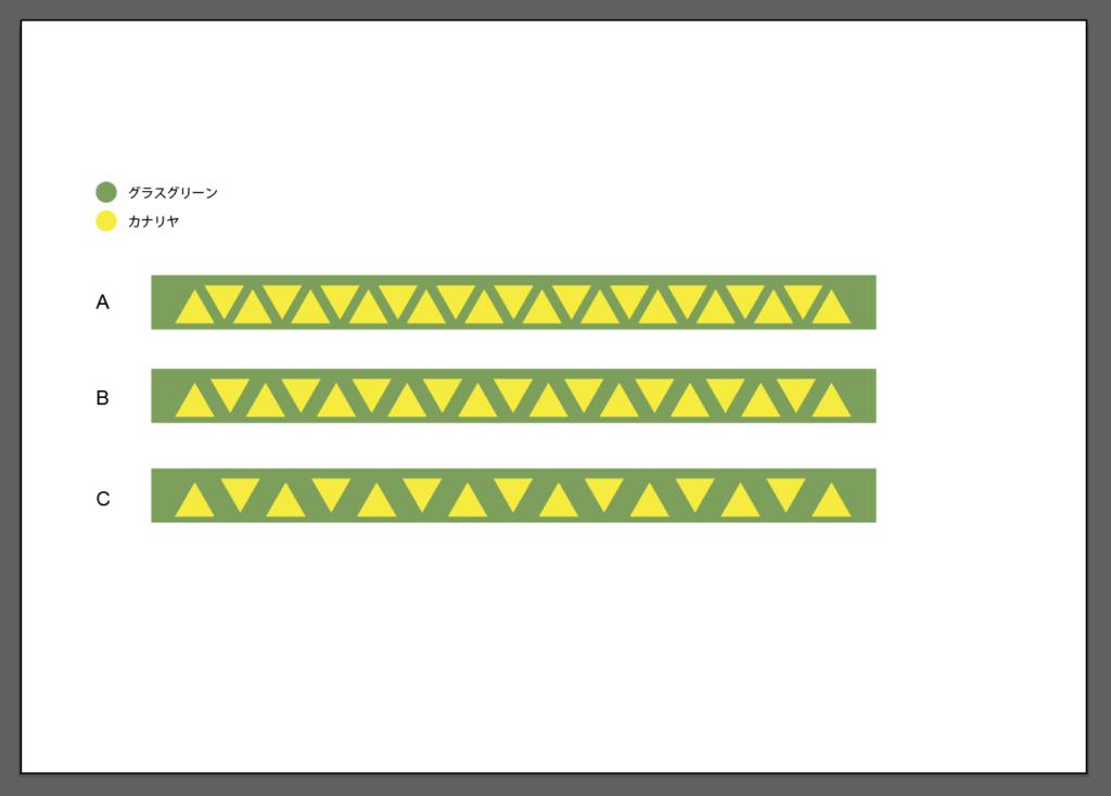 ラババンラフデザインオブジェクト作り方3