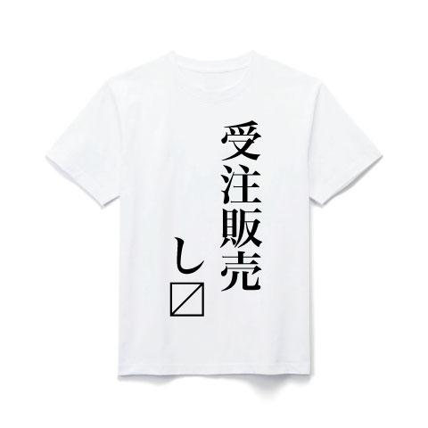 Tシャツ 受注販売