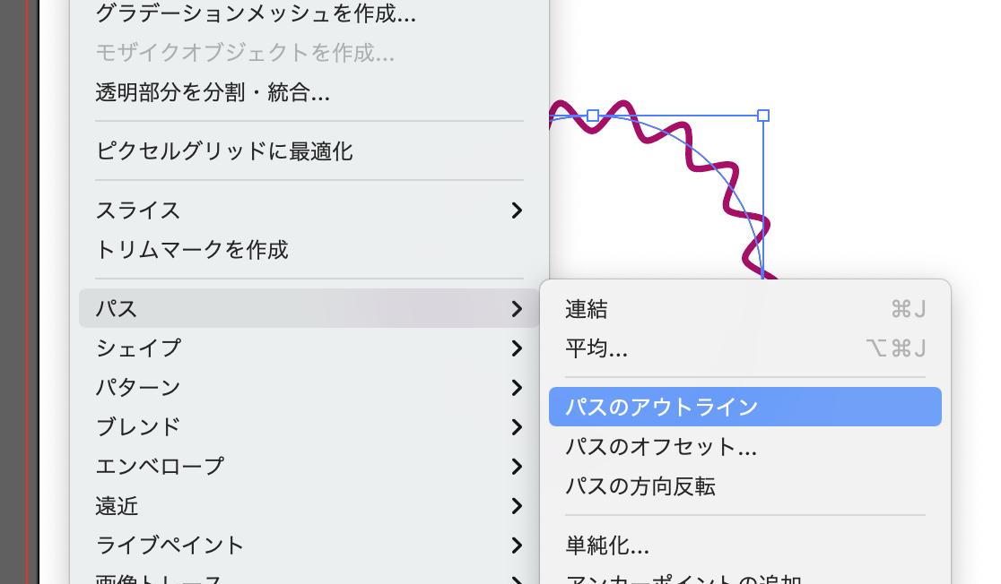 イラレなみなみ円形ロゴパスのアウトライン2